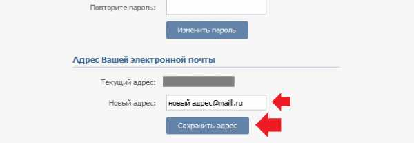 В строку «Новый адрес» пишем адрес электронной почты и нажимаем на кнопку «Изменить  адрес». После этого на ваш мобильный телефон ... 5b3f14b5f8b