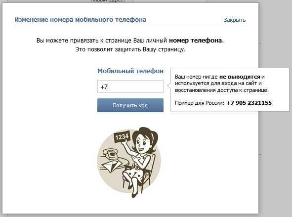 Вконтакте отвязанный телефон привязать к другой странице