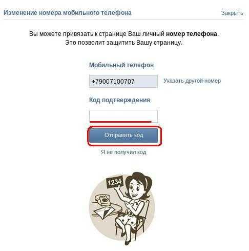 Как отвязать номер от страницы ВКонтакте?
