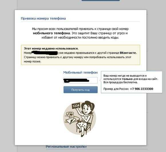 Как привязать (перепривязать) страницу ВКонтакте к номеру