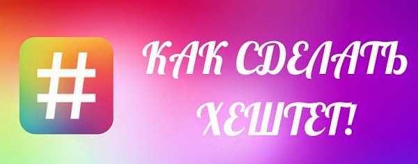 Как разместить хештеги в одноклассниках. Как сделать хэштег в Одноклассниках?