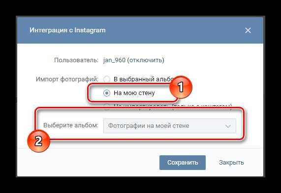 Как сделать ссылку из вк на инстаграм 286