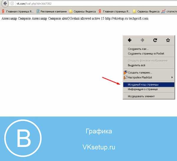 b28e37fa3930a У нас откроется страница с технической информацией. Нас здесь интересует  строка «ya:created». В ней указана дата создания страницы.