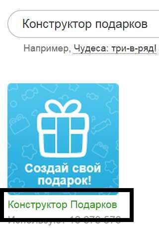Одноклассники как сделать подарок другу