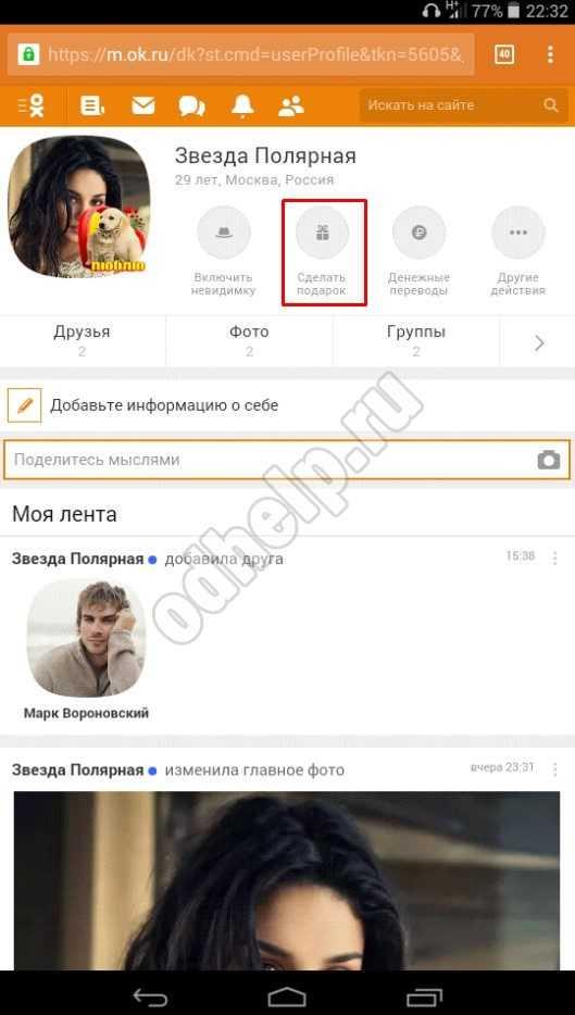 Как подарить тайный подарок в Одноклассниках