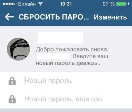 как поменять пароль в инстаграме если его забыл