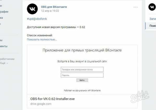 Как запустить прямую трансляцию в вконтакте через комп вконтакте для беле